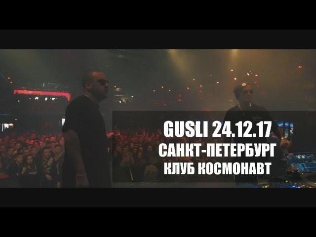 GUSLI Guf Slim Концерт в Санкт Петербурге @ Космонавт LIVE 24 12 2017