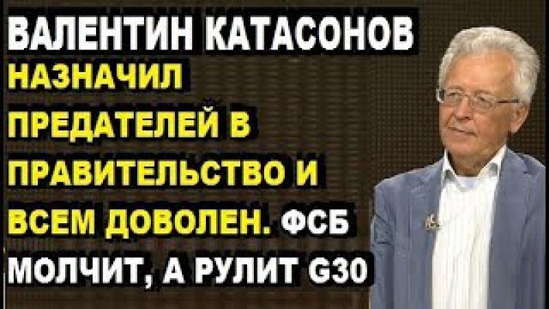 Валентин Катасонов G30 самая секретная организация правящая миром кто они Катасонов 2018