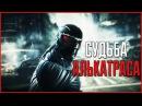 Судьба Алькатраса Crysis