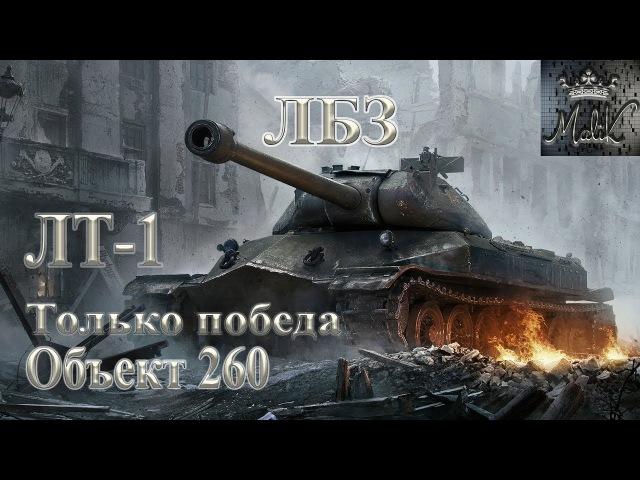 ЛБЗ на Объект 260 ЛТ 1 Только победа 9 22