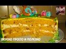 Морковный торт Ароматный Простой и Очень Вкусный тортик. carrot cake