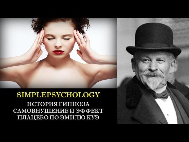 История гипноза. Самовнушение и эффект плацебо по Эмилю Куэ.