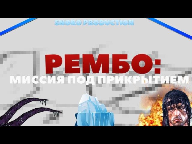 Фильм РЕМБО: МИССИЯ ПОД ПРИКРЫТИЕМ [1 часть] | SNORO PRODUCTION