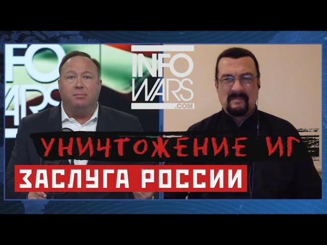 Стивен Сигал рассказал о России и Путине
