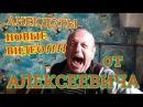 АНЕКДОТЫ ОТ ДЕДА АЛЕКСЕЕВИЧА - ВИДЕО НОВЫЕ !!