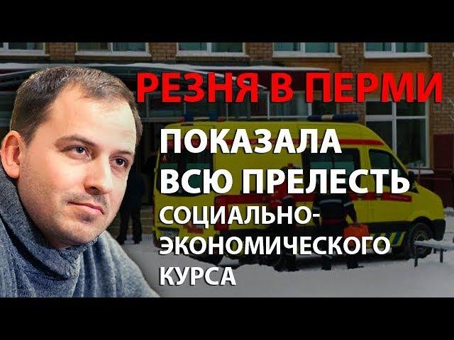 Резня в Перми показала всю прелесть социально-экономического курса