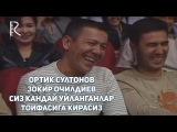 Ортик Султонов - Зокир Очилдиев - Сиз кандай уйланганлар тоифасига кирасиз