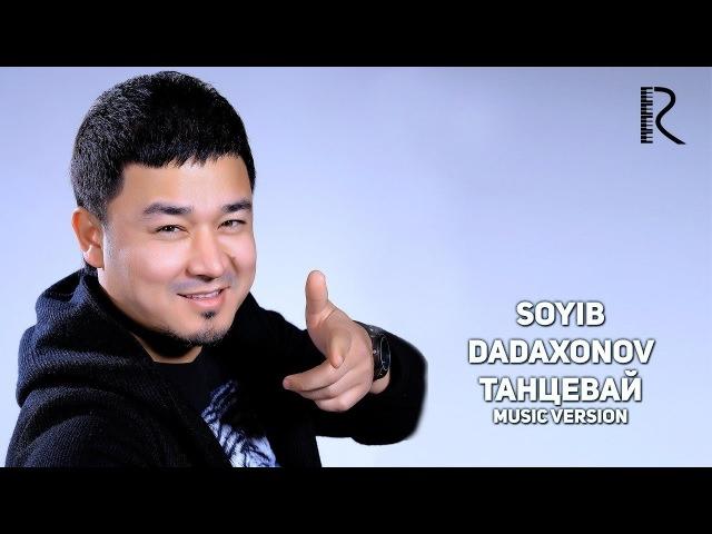 Soyib Dadaxonov | Сойиб Дадахонов - Танцевай (music version)