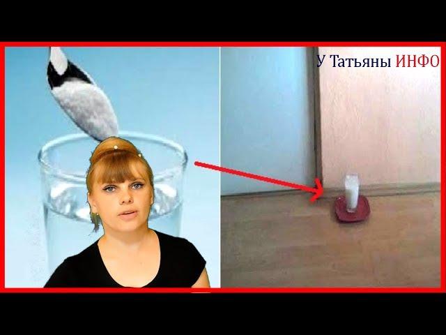 Вот что будет с Вашим домом, если поставить на пол стакан с водой, солью и уксусом.