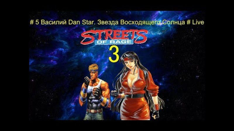 5 Василий Dan Star. Звезда восходящего солнца. Live