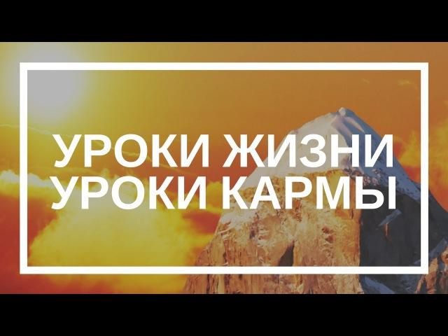 Галина Воробьева. Уроки жизни. Уроки Кармы.