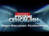 МАРИЯ МАКСАКОВА. РАЗОБЛАЧЕНИЕ. Новые расследования