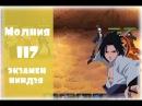 117 Экзамен нидзя за героя Молнии | Наруто Онлайн