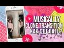 КАК СДЕЛАТЬ БЛИЗНЕЦА В CloneTranstition TwinTranstition БлизнецВызов