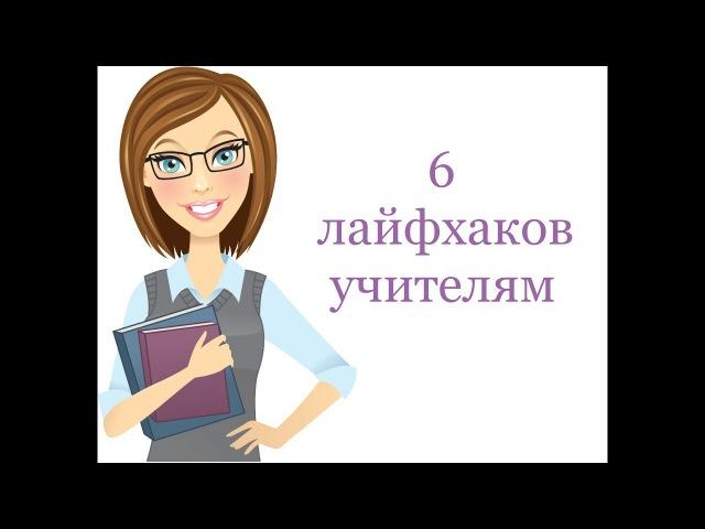 6 Лайфхаков учителям