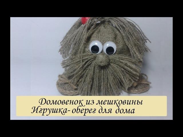 Кукла оберег домовой из мешковины своими руками/Сама Я mk