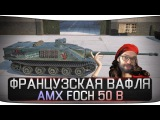AMX 50 Foch B - ФРАНЦУЗСКИЙ Waffentrager auf E 100 [ОБНОВЛЕНИЕ 0.9.20] #worldoftanks #wot #танки — [http://wot-vod.ru]