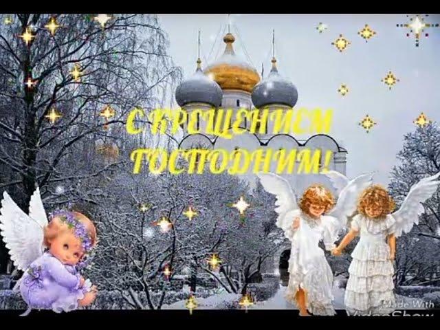 С КРЕЩЕНИЕМ 2018 КАРТИНКИ GIF! ДЛЯ viber, whats app, vkontakt, odnoklassniki, facebook!