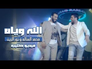 محمد السالم ونور الزين - الله وياه (فيديو كليب)   2016   Mohamed AlSalim & Noor AlZain - Alla Wyah