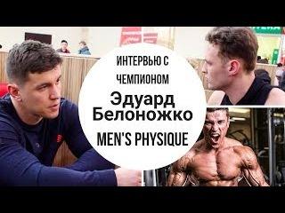 Эдуард Белоножко. Интервью с чемпионом Men's Physique.