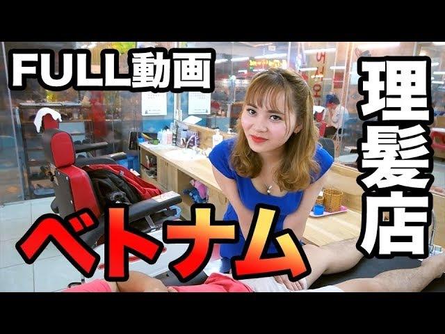 1000円の天国! ベトナム理髪店体験, ノーカット版! | ASMR