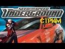 SERIES OF GAMES NFS 1 | Стрим Need for Speed: Underground (PC)(2003) Часть 4