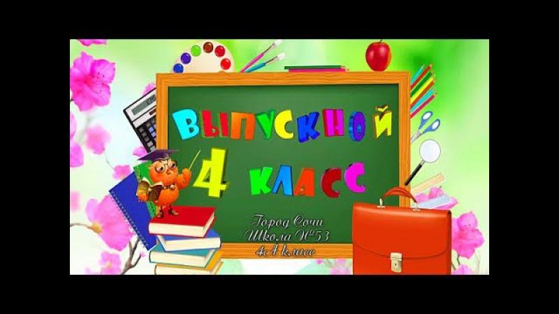 Выпускной 4 класс Прощай начальная школа(видео на заказ) » Freewka.com - Смотреть онлайн в хорощем качестве