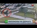 В Москве грабители отняли у коммерсанта сумку с пятью миллионами рублей видео