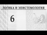 Логика и эпистемология. Лекция 6. Александр Пустовит, Три закона Гегеля