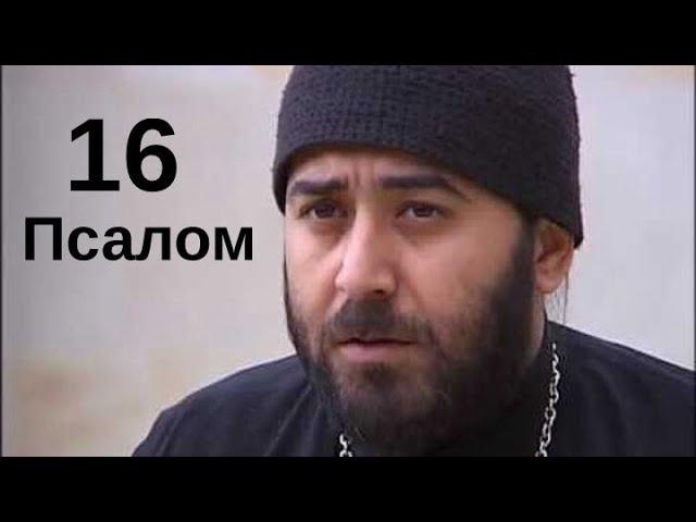 схиархимандрит серафим бит хариби-50псалом специально для украины православные ассирийцы видео