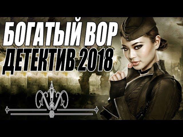 ВОРОВСКАЯ ПРЕМЬЕРА 2018 [ БОГАТЫЙ ВОР ] Русские детективы 2018 новинки, фильмы 2018 HD