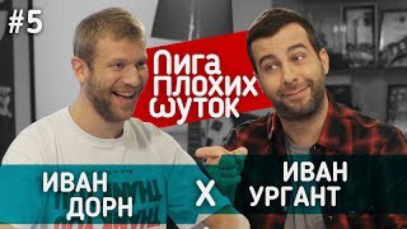ЛИГА ПЛОХИХ ШУТОК 5 | Иван Ургант x Иван Дорн