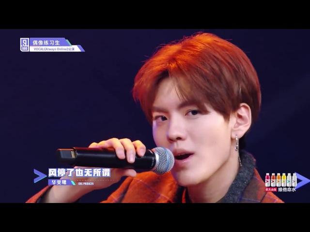 Idol Producer 偶像练习生 - Vocal 位置测评 Position Evaluation Always Online