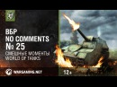 Смешные моменты World of Tanks ВБР No Comments 25 WOT