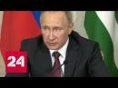 Заявление Путина и Хаджимбы по итогам российско-абхазских переговоров