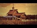 Чёрный кофе - Владимирская Русь (Andres Crown VideoMix 2017)
