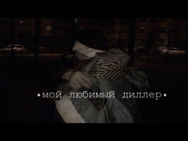 •руслик•мой любимый диллер•