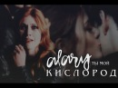 Alec Clary || Ты мой кислород