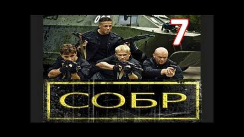 Сериал «СОБР» - 7 серия (2012) Боевик.