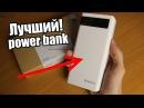Лучший power bank c алиэкспресс - ДОСТАВКА ЗА 2 ДНЯ с TMALL / Power bank ROMOSS