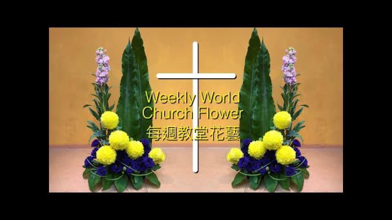 W015 教堂地台式花藝設計 Weekly Church Flower Arrangement