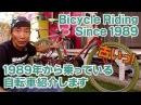 1989年から乗っている 自転車紹介します Bicycle Riding Since 1989