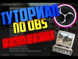Туториал по obs Как настроить obs 2017 под стрим и кс го на слабом пк!