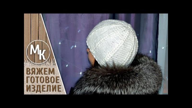 Вязаная шапочка, вязание крючком пышных столбиков, МК, видеоурок для начинающих.