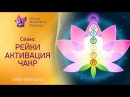 Медитация. Сеанс Рейки. Активация чакр Рэйки, Reiki. Медитация кундалини рейки акти...