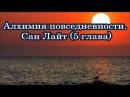 5гл Алхимия повседневности Методы самотрансформации Сан Лайт Nikosho