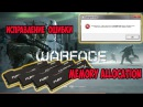 Warface: Исправляем ошибку Memory allocation