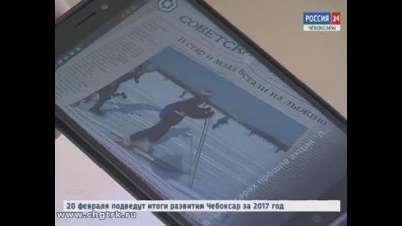 На страницах газеты «Советская Чувашия» стали «оживать» фотографии