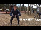 Как Накачать Ноги за 5 Минут! Циклическая тренировка!!! rfr yfrfxfnm yjub pf 5 vbyen! wbrkbxtcrfz nhtybhjdrf!!!