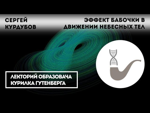 Эффект бабочки в движении небесных тел Сергей Курдубов 'aatrn ,f,jxrb d ldb;tybb yt,tcys[ ntk cthutq rehle,jd